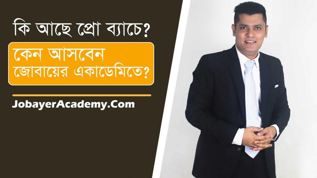 jobayer academy pro batch